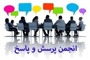 انجمن پرسش و پاسخ